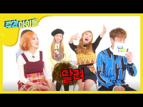 주간아이돌 - (Weeklyidol EP.240) What did Dujun freak out for mamamoo's?