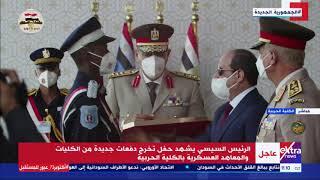 الرئيس السيسي يمنح أوائل خريجي الكليات والمعاهد العسكرية نوط الواجب العسكري من الطبقة الثانية