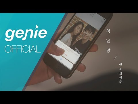 벤 BEN x 김원주(포맨) KIM WON JOO(4MEN) - 첫날밤 The First Night Official M/V