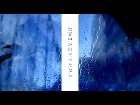 「 世界中が雨だったら」MV(リリックビデオver.)/リリィ、さよなら。