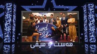 Kurd Idol-Koma Hest û Hêvî -Kirasê Te Meles e & Kemere Şil/گروپی هەست و هێڤی - کراسیتە مەلەسە