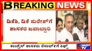 KPCC President Dinesh Gundu Rao Speaks To Press After CLP Meeting