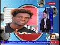 شاهد احمد هانى زادة ويفجرمفاجاة بشأن اخر الانتقالات لنادى الزمالك