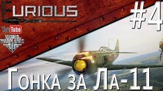 Гонка за Ла-11 #4 / World of Warplanes /