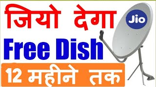 Jio dishtv Videos - Playxem com