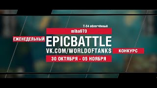EpicBattle : miha970 / Т-54 облегчённый (конкурс: 30.10.17-05.11.17)