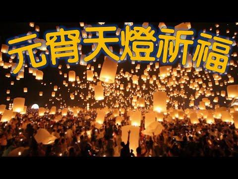 元宵天燈祈福(祝福大家元宵節: 健康、平安、快樂、吉祥!)