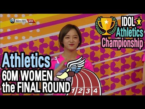 [Idol Star Athletics Championship] WOMEN ATHLETICS 60M FINAL MATCH : WHO'S GOT GOLD?!! 20170130