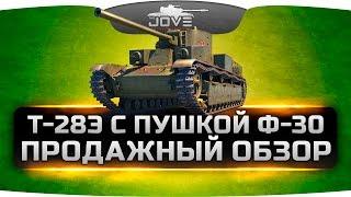 Самый Продажный Обзор Джова. Новый прем-танк Т-28Э с Ф-30.