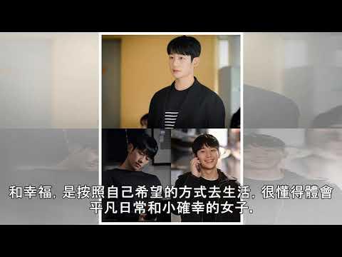 新劇《春夜》公開官方主海報,預告了丁海寅對韓志旼的單相思!?