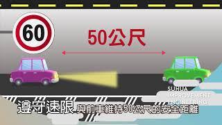 台9線蘇花公路蘇澳-東澳段 通車前宣導影片 30秒 國語版