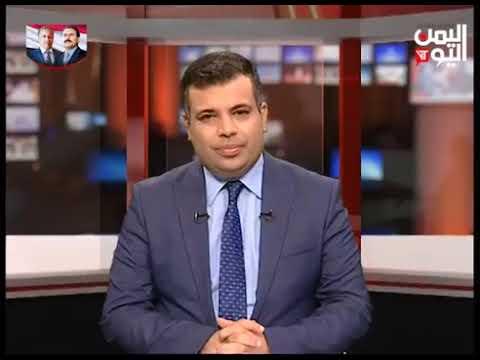 قناة اليمن اليوم - نشرة الثامنة والنصف 06-08-2019