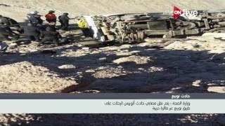 وزارة الصحة: يتم نقل مصابي حادث أتوبيس الرحلات على طريق نويبع ...