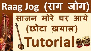 Raag Jog Tutorial | Sajan more Ghar Aaye  With Alaap and Taan