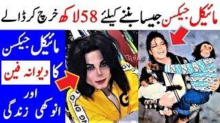 Michael Jackson Kee Anokhee Zindagi Aur Ak Deewana Fan!