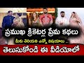 Indian Cricketers Love Story in Telugu | MS Dhoni | Virat Kohli | Sourav Ganguly | Sachin Tendulkar