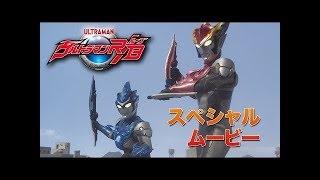[New Show] Ultraman R/B - Special Trailer (English Subs)
