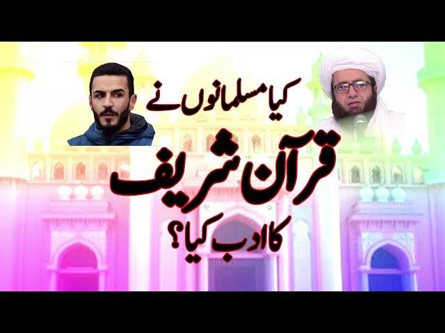 DO WE MUSLIMS CARE HOLY QURAN کیا ہم مسلمان قرآن مجید کا ادب کرتے ہیں