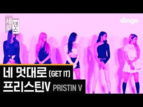 [세로댄스] 프리스틴 V - 네 멋대로 (4K) PRISTIN V - GET IT