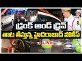 Drunk And Drive Live Updates   Drunk Drive in Hyderabad   Hyderabad Police New Year Gift   10TV News