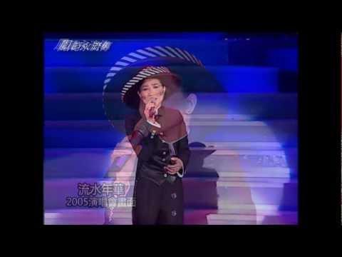 永遠的鳳飛飛  2005演唱會 流水年華 (鳳範永流傳)
