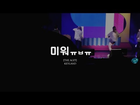 [THE AGIT] KEYLAND - 미워 직캠 (SHINee key)