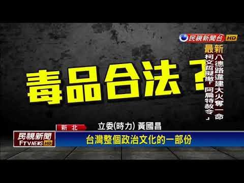 史上首場罷免辯論會 黃國昌、孫繼正交鋒-民視新聞