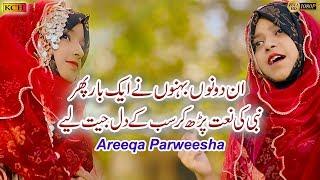 Super Hit Kalam | Shah E Madina | Areeqa Parweesha | Official Video - 2019ایسی کمال نعت کیا بات ہے