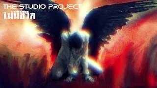 THE STUDIO PROJECT - ไม่มีชีวิต [Official Audio]