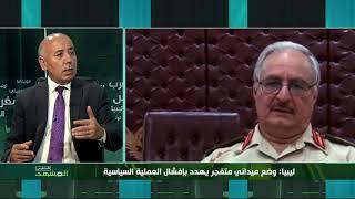 ليبيا: وضع ميداني متفجر يهدد بإفشال العملية السياسية     -