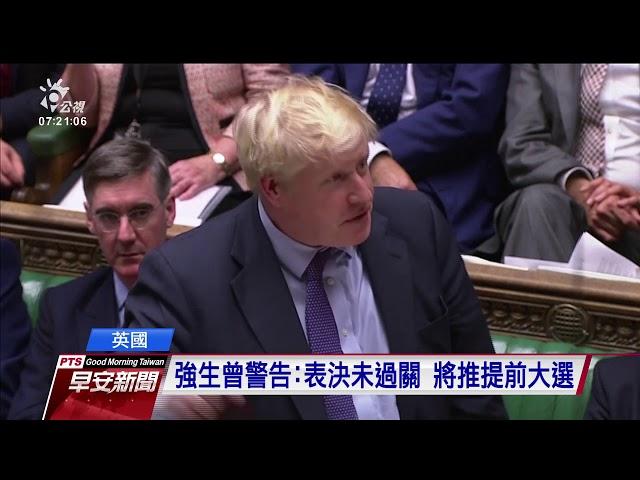 英國會否決脫歐立法時程 脫歐再添變數