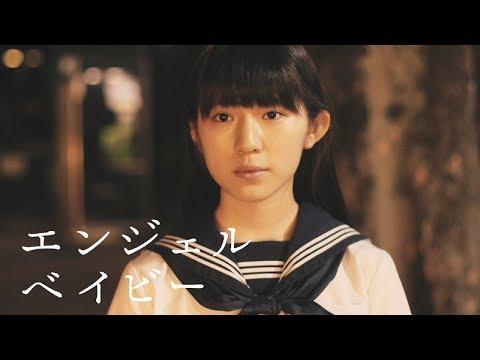 銀杏BOYZ ミュージックビデオ「エンジェルベイビー」予告編