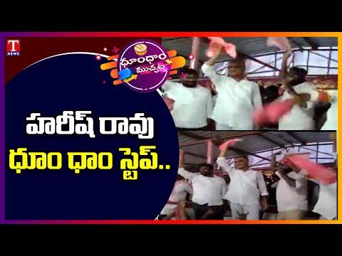 Minister Harish Rao dances for Telangana Dhoom Dhaam song at Kamalapur