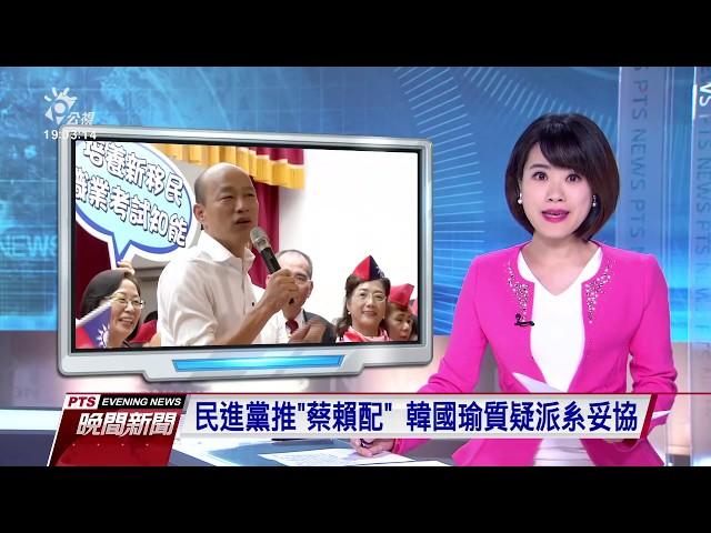 民進黨推「蔡賴配」 韓國瑜質疑派系妥協