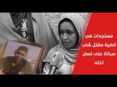 مستجدات في قضية مقتل شاب سباتة على لسان أخته