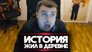 """ИСТОРИЯ """"КАК РАНЬШЕ ЖИЛ В ДЕРЕВНЕ!"""""""