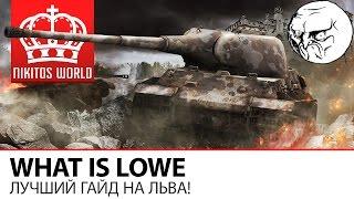 What is LoWe | Лучший гайд на ЛЬВА!