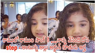 Allu Arjun conversation with daughter Arha over Dosa step ..