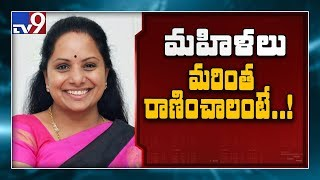 Kalvakuntla Kavitha's speech after a long time..