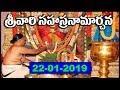 శ్రీవారి సహస్రనామార్చన   Srivari Sahasranamaarchana   22-01-19   SVBC TTD