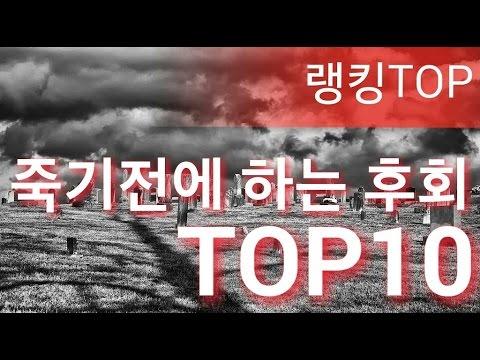 [랭킹TOP]죽기전에 하는 후회 TOP10