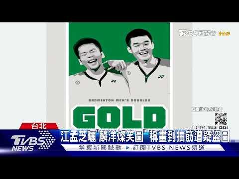 江孟芝曬「麟洋燦笑圖」 稱畫到抽筋遭疑盜圖|TVBS新聞