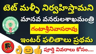 AP TET -2 Notification 2018 || AP Inter 1st year Results 2018 Download Link || Ap టెట్ Latest News