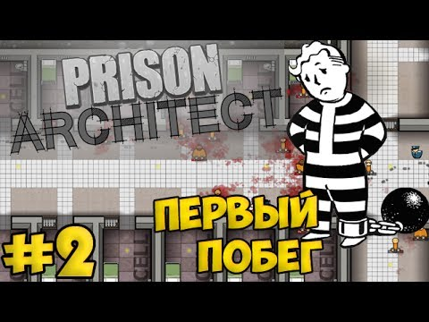 Prison Architect #2 - Первый побег