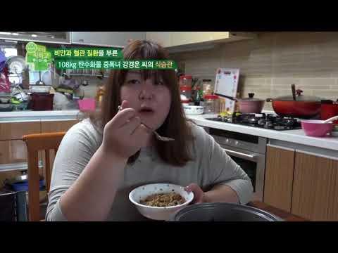 108kg 탄수화물 중독 초고도 비만녀의 식습관