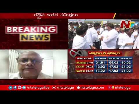 TDP leader Yanamala Ramakrishnudu reacts to Supreme Court verdict on local body polls