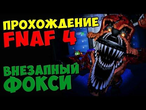 Игры онлайн фнаф 2