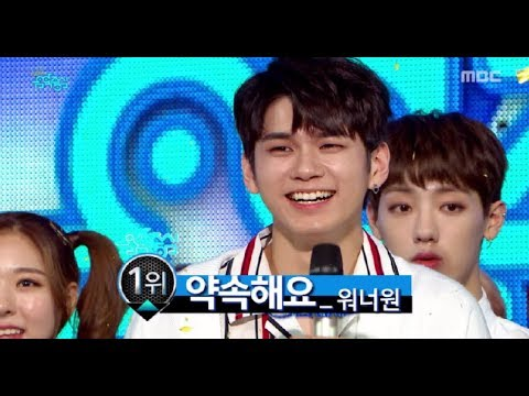 [HOT] 3월 3주차 1위 '워너원 - 약속해요 (Wanna One - I PROMISE YOU)' Show Music core 20180317