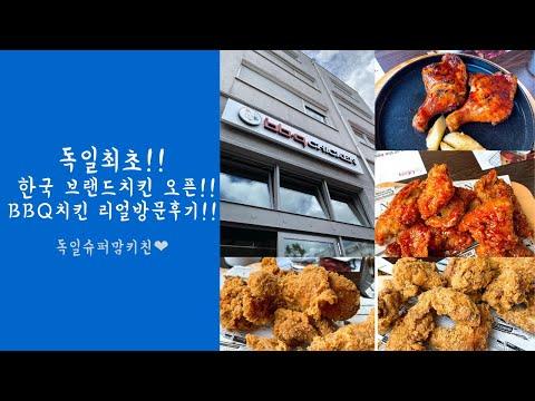 ENG)#KoreanChicken#bbqChicken#독일최초#한국식치킨랜드입점#독일bbq치킨 독일최초 런칭!!bbq치킨 방문기!!