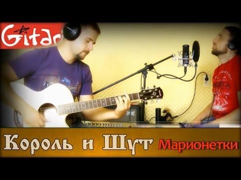 Марионетки - Король и Шут (gtp-табы, аккорды)